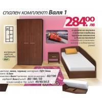 Спален комплект Валя 1
