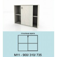 Модулна система МОДИ шкаф с плъзгаща врата М11