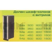 ДОЛЕН ШКАФ - КОЛОНА С ЕДНА ВРАТА - ВИТРИНА Д54