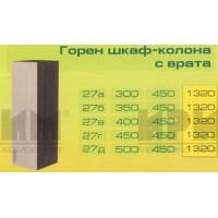 ГОРЕН ШКАФ - КОЛОНА С ЕДНА ВРАТА Г27