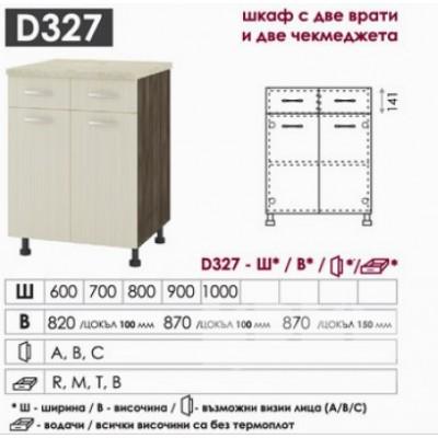 ДОЛЕН ШКАФ С ДВЕ ВРАТИ И ДВЕ ЧЕКМЕДЖЕТА D327