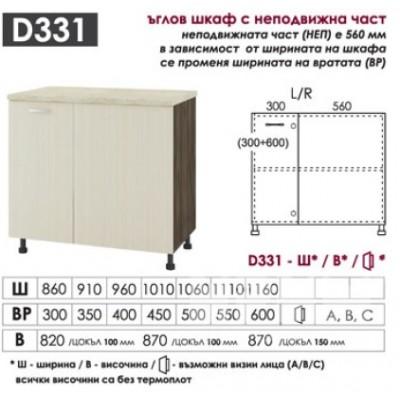 D331 кухненски ъглов шкаф с неподвижна част
