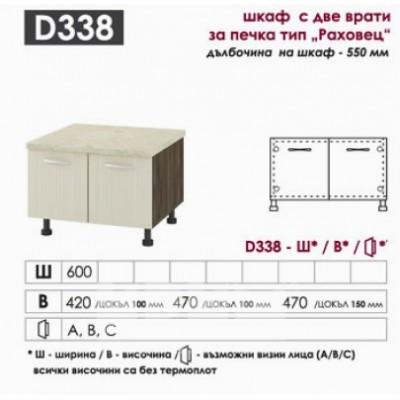 ШКАФ РАХОВЕЦ D338