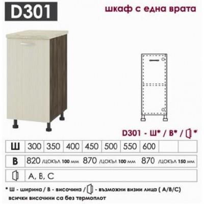 D301 кухненски шкаф с 1 вратa
