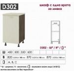 D302 кухненски шкаф с 1 вратa за мивка