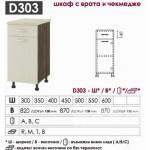 D303 кухненски шкаф с 1 вратa и чекмедже