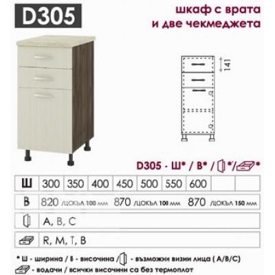 D305 кухненски шкаф с 1 вратa и 2 чекмеджета