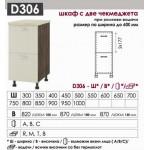 D306 кухненски шкаф с 2 чекмеджета