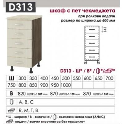 D313 кухненски шкаф с 5 чекмеджета