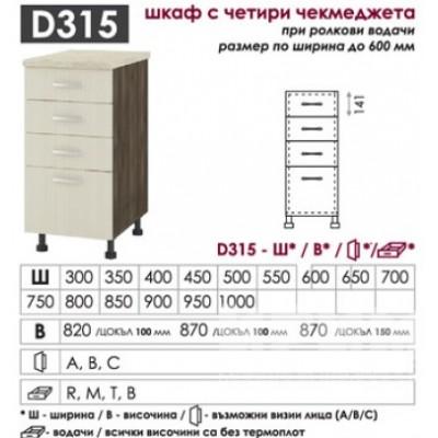 D315 кухненски шкаф с 4 чекмеджета