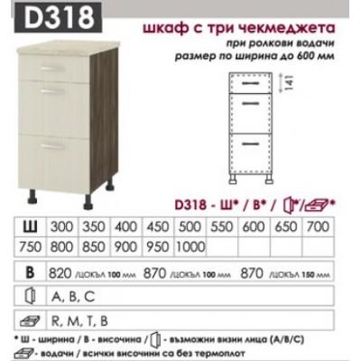 D318 кухненски шкаф с 3 чекмеджета
