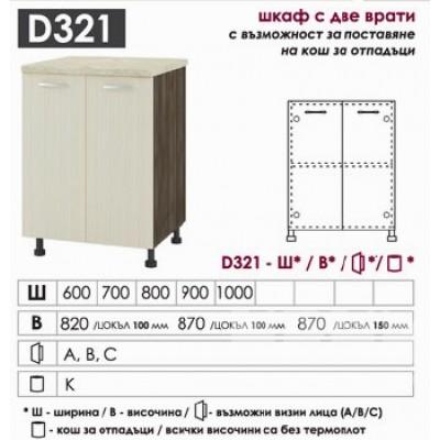 D321 кухненски шкаф с две врати