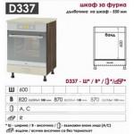 D337 кухненски шкаф за фурна