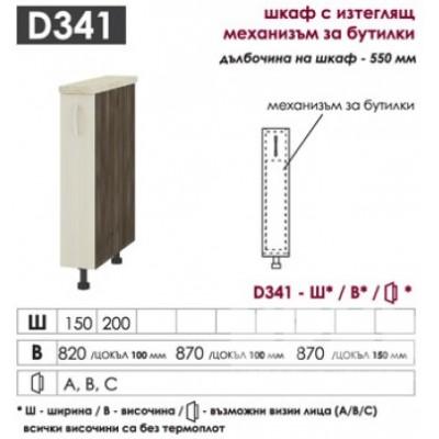 D341 кухненски шкаф с изтеглящ механизъм за бутилки