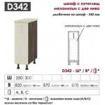 D342 кухненски шкаф с изтеглящ механизъм с две нива