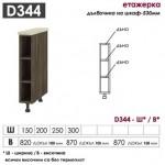 D344 Етажерка кухненска долен ред