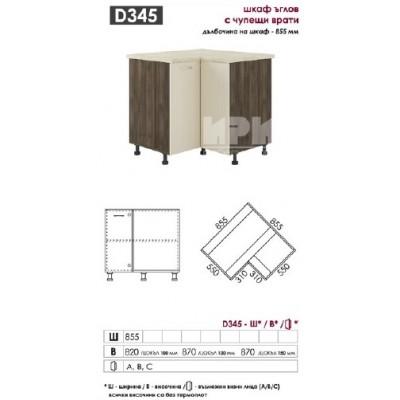 D345 кухненски шкаф ъглов с чупещи врати
