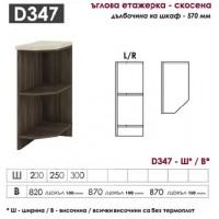 D347 Кухненска ъглова етажерка скосена