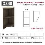D348 Кухненска ъглова етажерка заоблена
