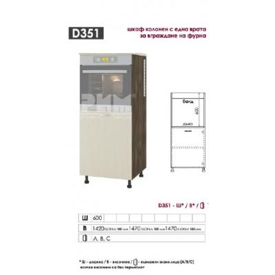 D351 кухненски шкаф колонен с една врата за вграждане на фурна