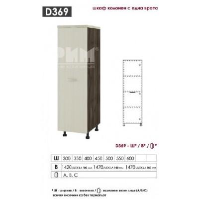 D369 кухненски шкаф колонен с една врата