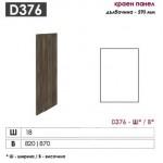 D376 Краен панел за кухненски шкафове долен ред