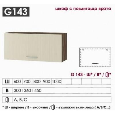 ГОРЕН ШКАФ С 1 ПОВДИГАЩА ВРАТА G 143