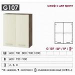 G107 кухненски шкаф с 2 врати