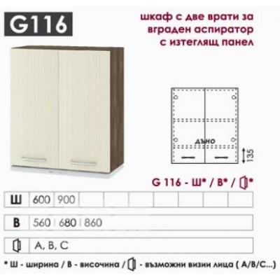 G116 Шкаф с 2 врати за вграден аспиратор с изтеглящ панел