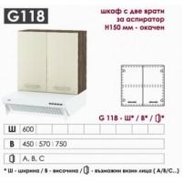 G118 Шкаф с 2 врати за аспиратор с h150 мм окачен