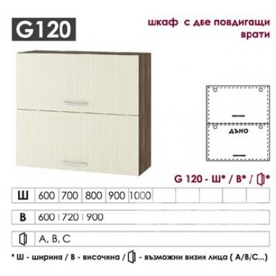 G120 горен кухненски шкаф с 2 повдигащи врати
