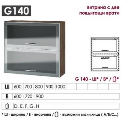 G140 горен кухненски шкаф с повдигащи витрини
