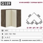 G159 Ъглов шкаф с чупещи врати