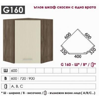 G160 Ъглов шкаф скосен с врата