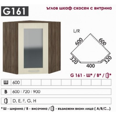 G161 Ъглов шкаф скосен с витрина