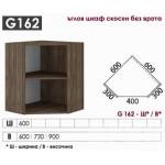 G162 Ъглов шкаф скосен без врата