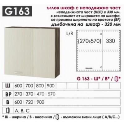 G163 ъглов кухненски шкаф с неподвижна част
