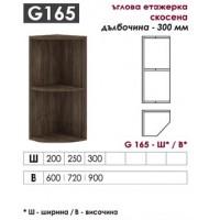 G165 Кухненска ъглова етажерка скосена