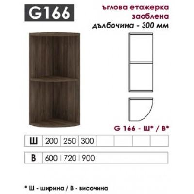 G166 Кухненска ъглова етажерка заоблена