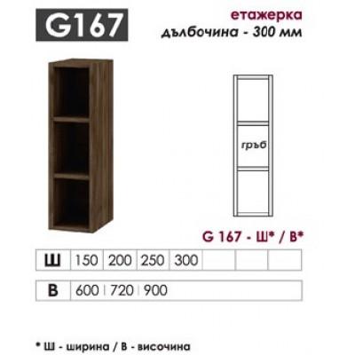 G167 Етажерка кухненска горен ред