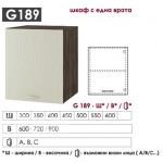 G189 горен кухненски шкаф надстройка с дълбочина 590 мм
