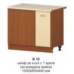 Шкаф за ъгъл (вградена мивка) МИКА В 10