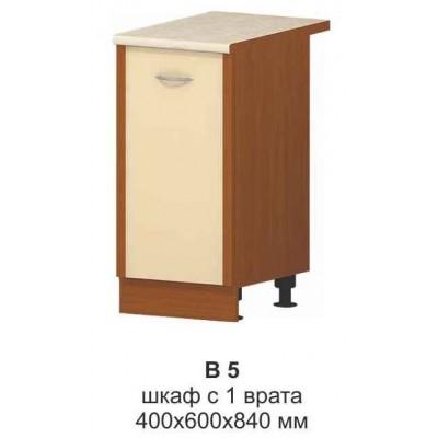 Долен шкаф с 1 врата МИКА В 5