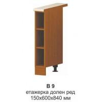 Eтажерка долен ред МИКА В 9