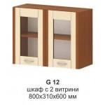 Горен шкаф с 2 витрини МИКА G 12