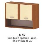 Горен шкаф с 2 врати и ниша МИКА G 15