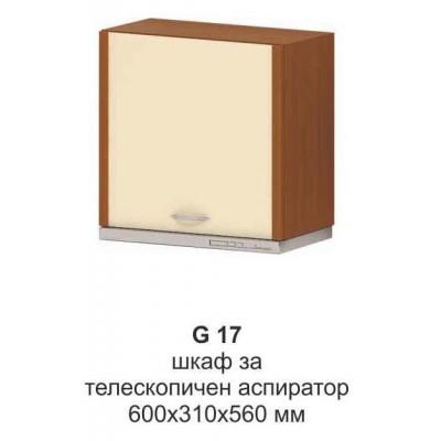 Шкаф за телеск. аспиратор МИКА G 17