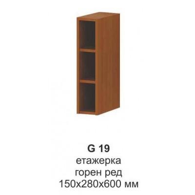 Етажерка горен ред МИКА G 19