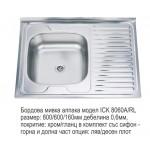 Бордова Мивка алпака ICK 8060A/RL