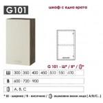 G101 Шкаф с 1 Врата с височина 60 см